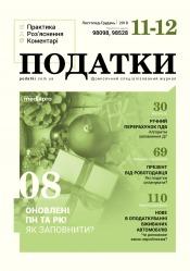 Податки. Практика, роз'яснення, коментарі №12 12/2018