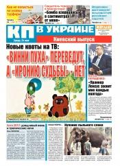 Комсомольская правда №89 05/2017