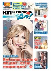 Комсомольская правда (четверг) №215 12/2017