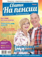 Сваты на пенсии №8 08/2017