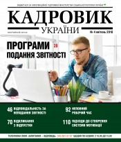 Кадровик України №4 04/2018