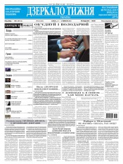 Дзеркало тижня. Україна №34 09/2013