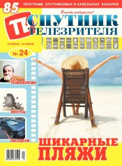Спутник телезрителя №24 06/2018