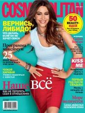 Cosmopolitan в Украине №7 07/2013