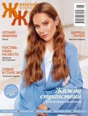 """""""Женский"""" Журнал для тех, кто хочет жить счастливо» №7-8 07/2021"""