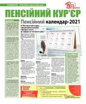 Пенсійний кур'єр  №40 10/2020