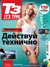 Т3 - Технологии Третьего тысячелетия №9 09/2012