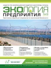 Экология предприятия №9 09/2013