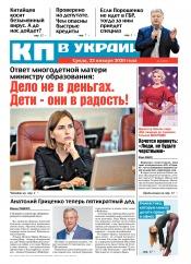 Комсомольская правда №8 01/2020