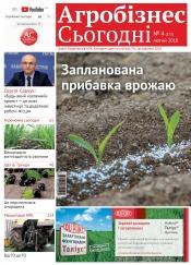 """газета """" Агробізнес Сьогодні"""" №4 02/2018"""