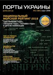 Порты Украины, Плюс №2 03/2019