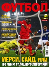 Футбол №100 12/2016
