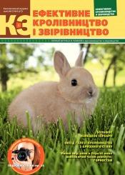 Эффективное Кролиководство и Звероводство №5 06/2017