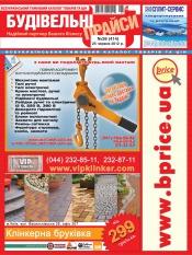 Будівельні прайси №26 06/2012