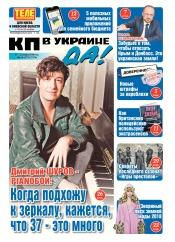Комсомольская правда (четверг) №168 11/2018
