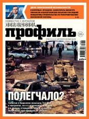 Профиль. Россия №39 10/2013