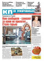 Комсомольская правда №22 02/2020