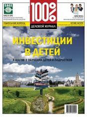 100% Деловой журнал №69-70 05/2012