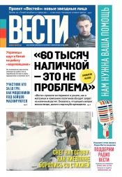 Вести №21 02/2017