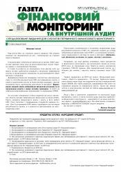 Фінансовий моніторинг №7 07/2016