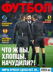 Футбол №16 02/2017