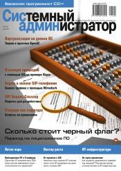 Системный администратор №5 05/2014