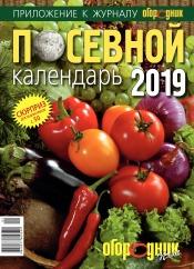 Посевной календарь 2019 № 03/2019