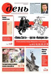 День. На русском языке. (пятница) №152-153 08/2020