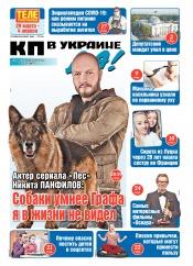 КП в Украине (четверг) №12 03/2021