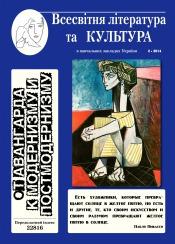 Всесвітня література та культура в навчальних закладах України №2 02/2014