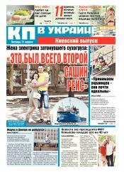 Комсомольская правда №71 04/2017