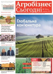 """газета """" Агробізнес Сьогодні"""" №19 10/2016"""
