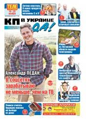 Комсомольская правда (четверг) №165-168 11/2020