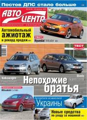Автоцентр №34-35 09/2011