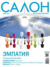 Салон №5 05/2012