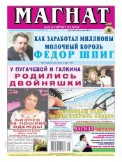 Магнат №41 10/2013