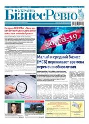Україна Бізнес Ревю №17-18 06/2020