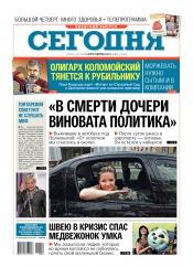 Сегодня. Киевский выпуск №6 01/2015
