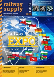 Railway Supply EXPO 2017-EN № 01/2018