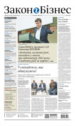 Закон і Бізнес (українською мовою) №4 01/2018