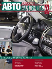 Новости Автобизнеса №4 04/2013