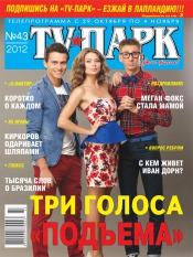 TV-Парк №43 10/2012