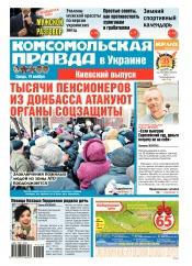 Комсомольская правда №258 11/2014