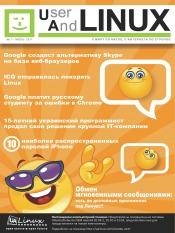 UserAndLINUX №7 07/2011