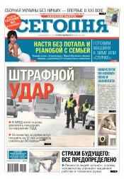 Сегодня. Киевский выпуск №208 11/2017