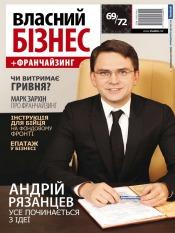 Власний бізнес №69-72 03/2013