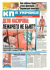 Комсомольская правда №40 03/2017