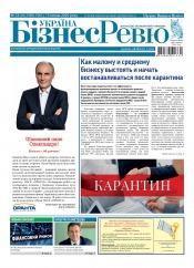 Україна Бізнес Ревю №23-24 07/2020