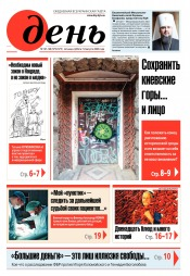 День. На русском языке. (пятница) №147-148 08/2020