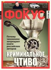 Еженедельник Фокус №4 01/2019